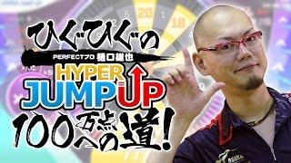ひぐひぐの「HYPER JUMP UP」100万点への道!