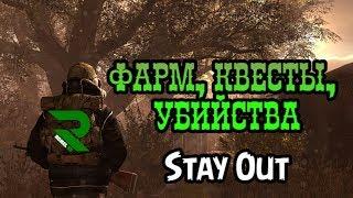 Stalker Online/Stay Out/Steam: Фарм/Квесты/Убийства