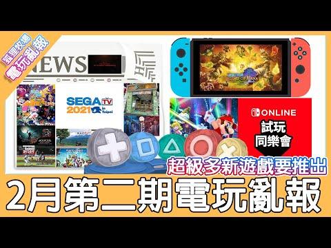 赤狐介紹近期會推出的Switch遊戲及直播消息