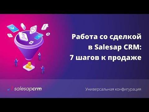 Видеообзор S2 (SalesapCRM)