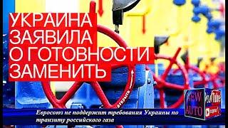 Украина заявила оготовности заменить Россию впоставках газа вЕвропу