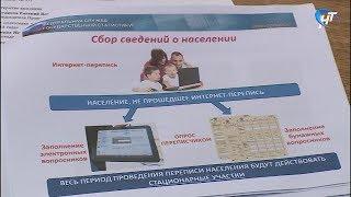 Осенью в Великом Новгороде пройдет пробная перепись населения