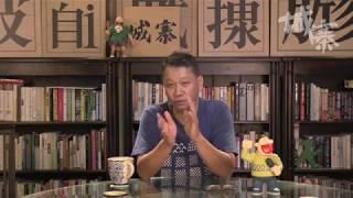 新冷戰 - 25/08/18 「三不館」1/2