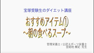 宝塚受験生のダイエット講座〜おすすめアイテム①朝の食べるスープ〜