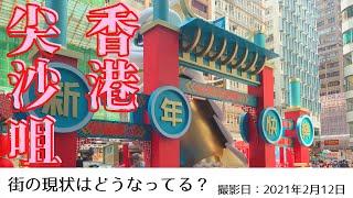 <香港>香港の今をお届けします|2021年2月12日|旧正月元旦・年初一|尖沙咀(チムサーチョイ)