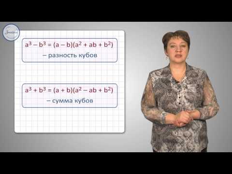 Разложение многочлена на множители при помощи формул сокращенного умножения