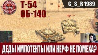 WoT Blitz - Деды импотенты или нерф не помеха ? - World of Tanks Blitz (WoTB)