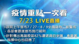 7/23全台防疫記者會《重點總整理》