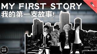 MYFIRSTSTORY樂團介紹08/我的第一支故事!