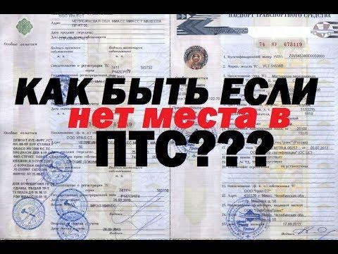 Нет места в ПТС / Как переоформить? / Звоним в Чечню,Хакасию,Кемерово итд.