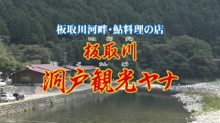 【公式】板取川 洞戸観光ヤナ プロモーション動画 Part1【MJぎふ】