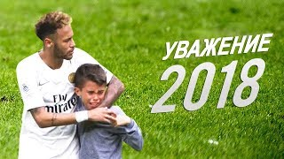 10 трогательных моментов в футболе 2018