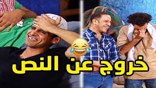مش هتبطل ضحك مع نجوم تياترو مصر والخروج عن النص 😂جميع مشاهد الجزء الاول😂