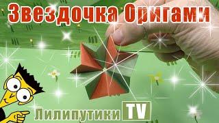Как сделать звезду из бумаги оригами - Лилипутики ТВ #оригами