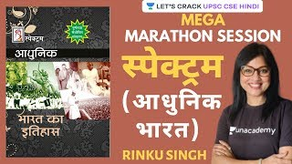 Mega-Marathon on Spectrum - Adhunik Bharat | History [UPSC CSE/IAS 2020 Hindi] - Download this Video in MP3, M4A, WEBM, MP4, 3GP