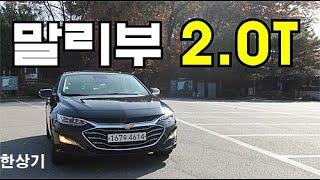 [오토프레스] 2021 쉐보레 더 뉴 말리부 2.0 터보 시승기, 3,564만원(2021 Chevrolet Malibu 2.0 Turbo Test Drive)