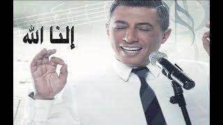 النا الله .. عمر العبداللات omar alabdallat تحميل MP3
