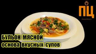 Вкусный мясной бульон - основа супа.