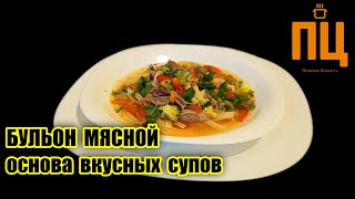 Бульон мясной - основа супа.
