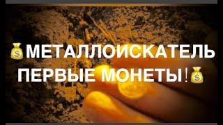 МЕТАЛЛОИСКАТЕЛЬ ИЗ КИТАЯ ЗА 5тр