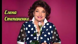 Елена Степаненко-Нарезка старых смешных монологов.