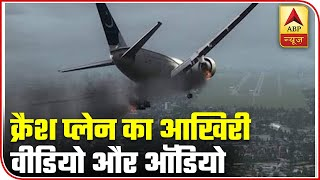 Pakistan Plane Crash: Last From Pilot & Visuals Before Crash  Exclusive  ABP News