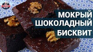 Мокрый шоколадный бисквит. Как приготовить? | Бисквит рецепт