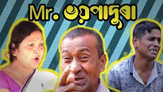 Mr. ভয়পাদুৰা, Assames comedy video, Mr bhoipadura