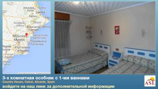 preview picture of video '3-х комнатная особняк с 1-мя ваннами в Country House, Catral, Alicante'
