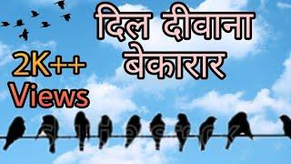 Dil Diwana bekarar hone laga hai lyrical video - YouTube