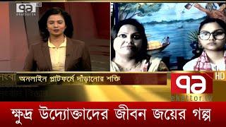 অনলাইন প্ল্যাটফর্মে দাঁড়ানোর শক্তি   Songbad Bistar   Ekattor TV