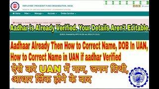 Aadhaar Already Verified, How to Correct Name, DOB In UAN, How to Correct Name in UAN, PF