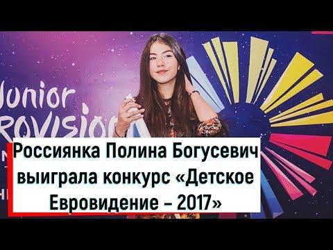 Россиянка Полина Богусевич выиграла конкурс «Детское Евровидение – 2017»