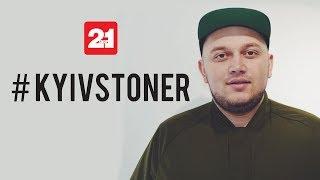 Интервью с #KYIVSTONER. 3000 рублей каждому. 21SHOP Таганка