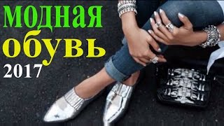 Модная обувь года