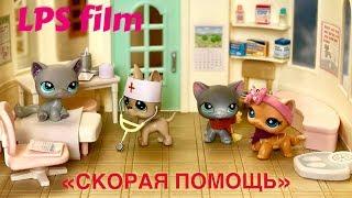 LPS / СКОРАЯ ПОМОЩЬ - СЛУЧАЙ Lps / short film /Littlest pet shop