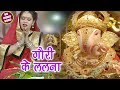 Anu Dubey (2018 ) - गौरी के ललना - गणेश भजन - Bhajan Kirtan - Bhojpuri Ganesh Bhajan Song 2018