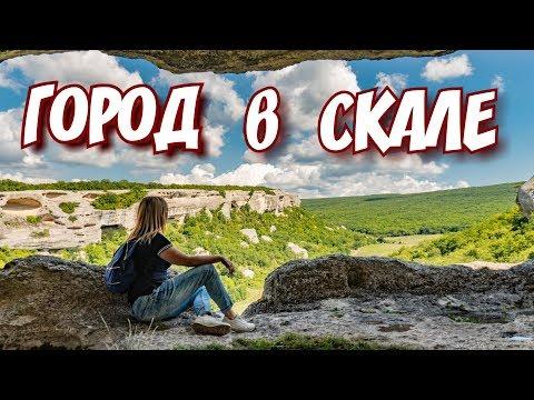 Крым - не только море! Древний ГОРОД в СКАЛЕ. Пещерный музей ЭСКИ-КЕРМЕН.Усадьба, цены на отдых 2019