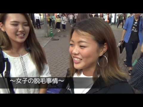女子の脱毛事情を聞いてみた!【東京ときめきチャンネル】