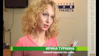 ТРК «Сейм» завоевала награду конкурса «Семейный очаг»