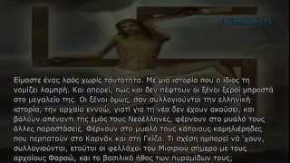 Ένας λαός χωρίς ταυτότητα. Δημήτρης Λιαντίνης - Γκέμμα