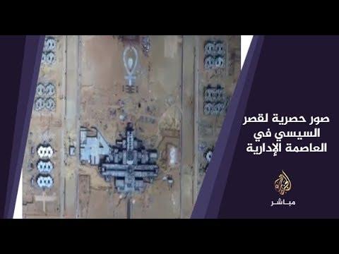 أضخم قصر بمصر