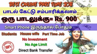 Earn Rs.900/per Song| Online Part Time Job | Earn 60000/per Month Listen & Earn| Style Tamil Tech