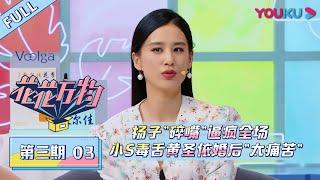 """花花万物 EP03 杨子""""碎嘴""""逼疯全场 小S毒舌黄圣依婚后""""太痛苦"""""""