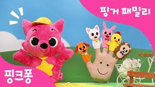 손가락 동물 친구 | 멍멍멍 강아지, 야옹야옹 고양이, 깡충깡충 토끼를 찾아봐요! |  핑거패밀리 |  손가락 인형 놀이 |  핑크퐁! 인기동요