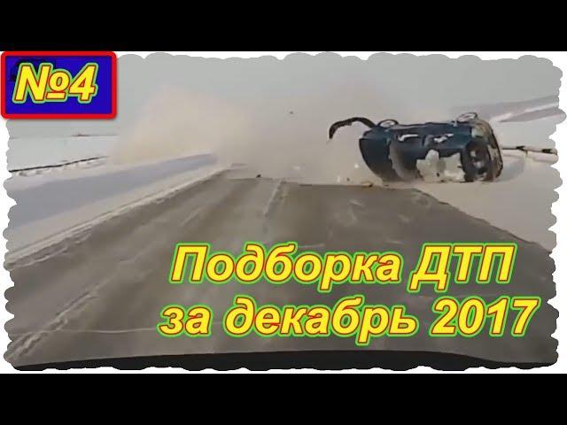 Записи с видеорегистратора ( подборка за 04.12.2017 ) декабрь 2017