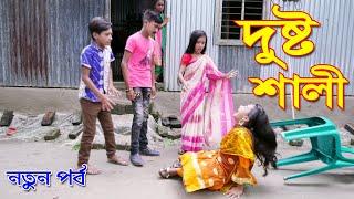 নতুন পর্ব   দুষ্ট শালী   কমেডি শর্টফিল্ম   Dusto Shali   Bangla Comedy Episode 07