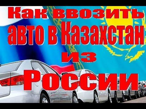 Как ввозить авто в Казахстан из России в 2019 г. ГАИ ДПС. ОСА КАЗАХСТАН