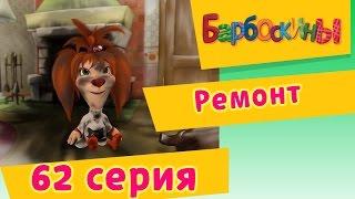 Барбоскины - 62 Серия. Ремонт (мультфильм)