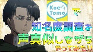 Koetomoで知名度調査を声真似しながらやってみた!